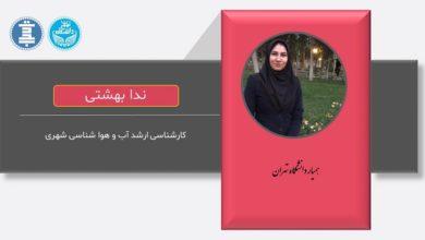 Photo of ندا بهشتی